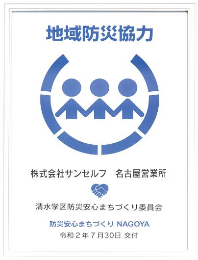 地域防災強力事業所登録(名古屋営業所)