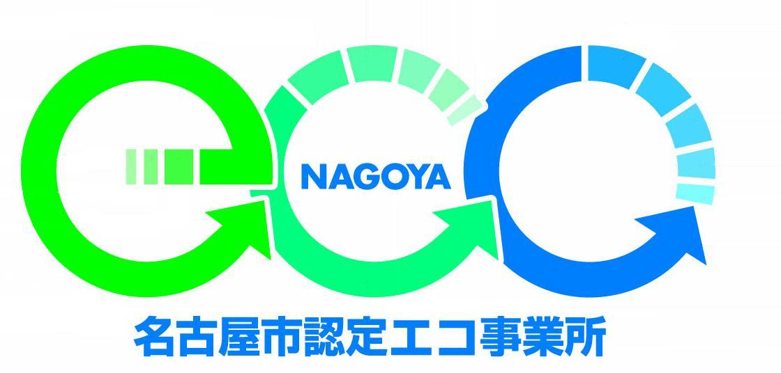 名古屋市エコ事業所認定(名古屋営業所)