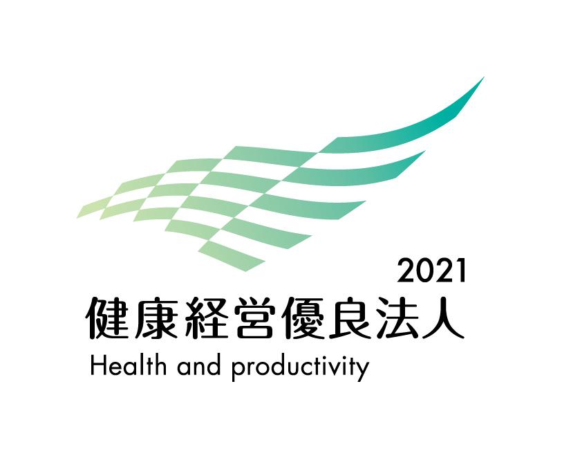 TOP健康経営優良法人2021認定